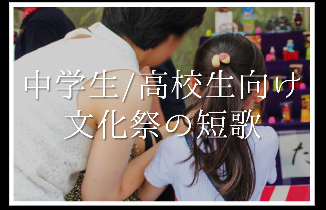 【文化祭をテーマにした短歌 20選】中学生&高校生向け!!おすすめ短歌作品集を紹介!