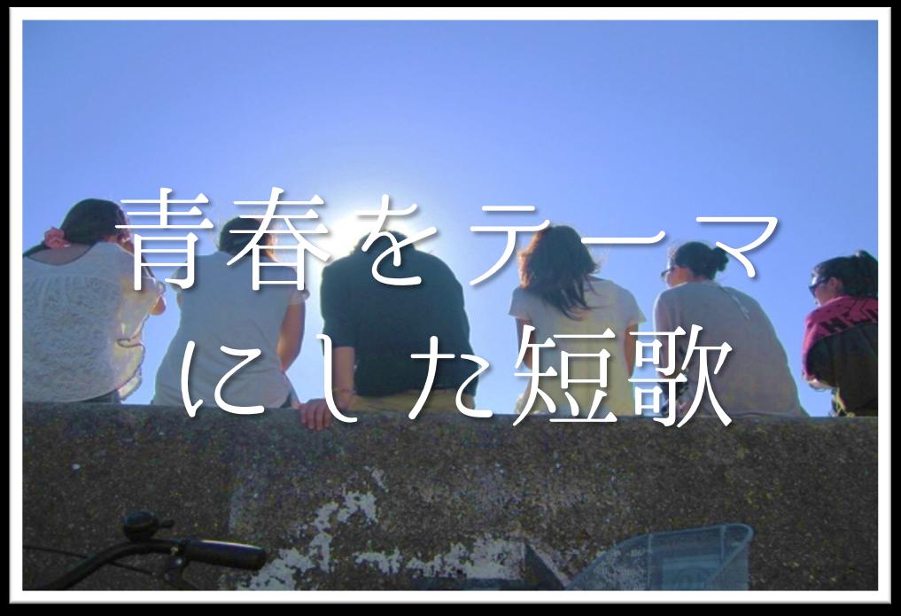【青春をテーマにした短歌 20選】中学生&高校生向け!!おすすめ短歌作品集を紹介!