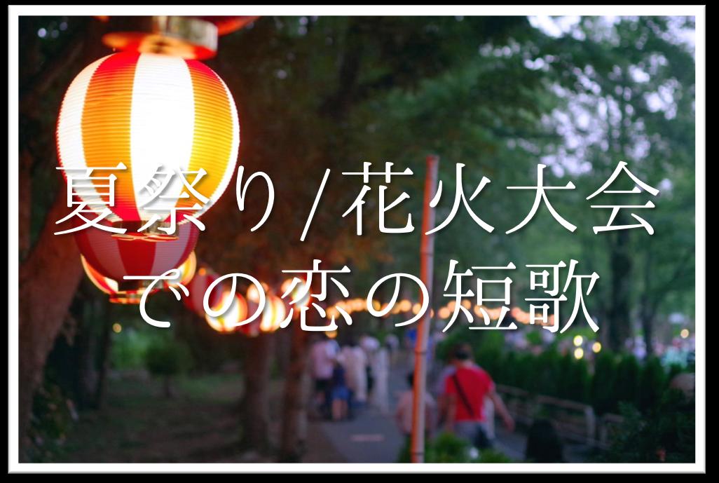 【夏祭り&花火大会での恋の短歌 20選】おすすめ!!オリジナル短歌作品集を紹介!