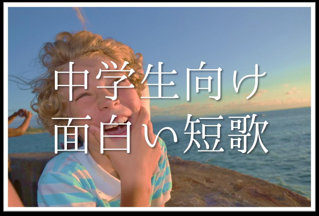 【面白い短歌 20選】中学生向け!!おすすめのオリジナル短歌作品集を紹介!