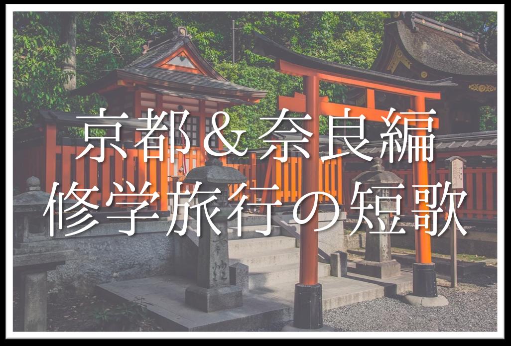 【修学旅行の短歌 おすすめ20選】京都&奈良編!!素人のオリジナル短歌作品集を紹介!